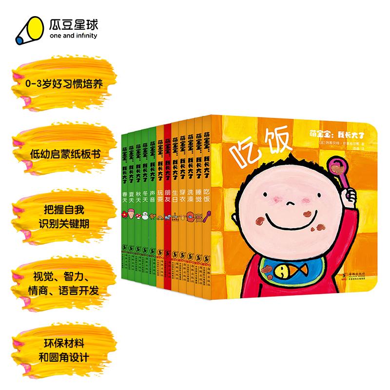 萌宝宝:我长大了(全十二册) 跟着圆圆脑袋小宝宝一起享受成长带来的乐趣 把握1~3岁的自我识别关键期,开启早期阅读的良好开端。