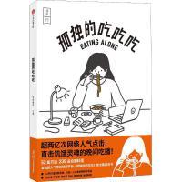 孤独的吃吃吃 中信出版社