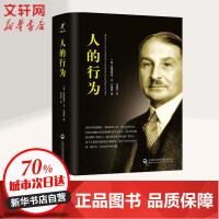 人的行为 经济学大师米塞斯的世纪之著 夏道平译 经济学理论
