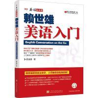 赖世雄美语入门/美语从头学 上海文化出版社