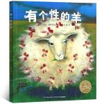 有个性的羊 绘本少幼儿童宝宝亲子情商成长启蒙励志海豚绘本花园故事图画书籍0-3-6岁