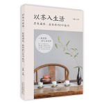 以茶入生活:在家泡茶、品茶的100个技巧