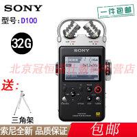 【送三脚架+包邮】索尼录音笔 PCM-D100 32G 专业高清降噪远距录音 无损音质MP3播放器