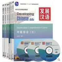 发展汉语 中级写作2/II第二册 发展汉语综合+发展汉语听力+发展汉语口语+发展汉语阅读+发展汉语写作 全5本第二版