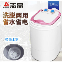 志高 迷你洗衣机 洗脱两用2.0公斤小洗衣机紫光功能  带甩干篮 双旋钮开关