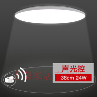 【好货】超薄LED雷达吸顶灯声光控工程过道走廊楼梯楼道声控人体感应灯