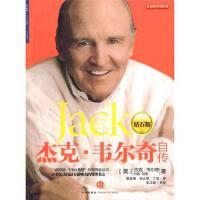【二手旧书九成新】杰克韦尔奇自传拜恩著中信出版社,中信出版集团