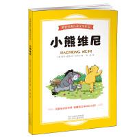 小熊维尼.世界经典儿童文学作品(风靡全球的经典,销量超过8000万册!)