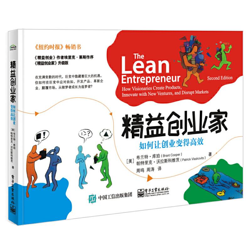 精益创业家——如何让创业变得高效 《精益创业》作者埃里克·莱斯作序力荐,初创企业的实战指南