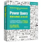 Power Query 智能化����R��c分析