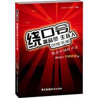 绕口令 播音员主持人训练手册(第2版) *修订扫码听读版 中国广播影视出版社
