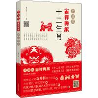 中国风吉祥剪纸 十二生肖 河南美术出版社