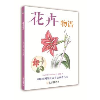 花卉物语 一本以花卉为主题的减压涂色书,随书附送精美的2016年花卉日历