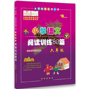 68所名校小学语文阅读训练80篇六年级(白金版)
