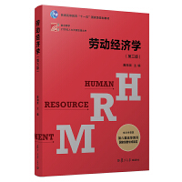 劳动经济学(第三版)(博学・21世纪人力资源管理)