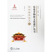 东北非物质文化遗产丛书.民间建筑技艺卷
