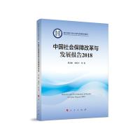 中国社会保障改革与发展报告2018(教育部哲学社会科学系列发展报告)