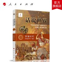 话说世界(13):帝国时代