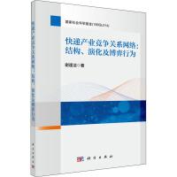 快递产业竞争关系网络:结构、演化及博弈行为 科学出版社