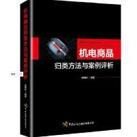 2019年版《机电商品归类方法与案例评析》《机电商品归类指南》  JX06.09