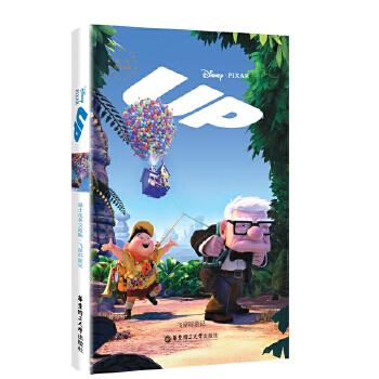 迪士尼英文原版.飞屋环游记 Up 追求梦想,为时不晚。兰登书屋经典英文,迪士尼官方正版引进。纯英文原汁原味,口袋本轻巧便携,品出英文味儿,读出原版范儿!