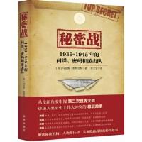 秘密战 :1939―1945年的间谍、密码和游击队