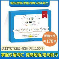 汉语拼拼拼 YCT三级 汉语拼图本拼图卡片 1-3-6岁益智早教儿童汉字乐玩汉字拼拼乐玩具2019新版 中外学生适用汉