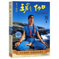 瑜伽气功与冥想赠VCD 人民体育出版社