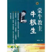 【二手旧书九成新】蒙牛教主:牛根生杨雨山山西人民出版社发行部9787203067092