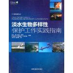淡水生物多样性保护工作实践指南