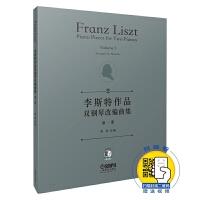 李斯特作品双钢琴改编曲集 第一册 (附扫码视频)