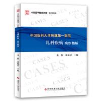 中国医科大学附属第一医院儿科疾病病例精解 科学技术文献出版社有限公司