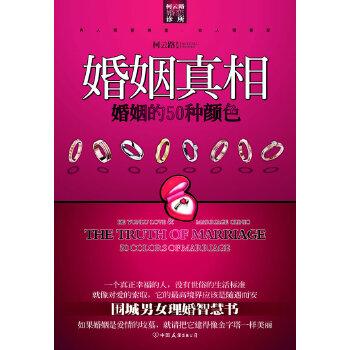 婚姻真相(文学巨匠、情感专家柯云路婚恋宝典系列)