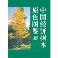 中国经济树木原色图鉴(III)