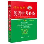 学生实用英语中考必备2017全新修订(第16版) 刘锐诚主编