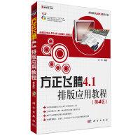 【按需印刷】-方正飞腾4.1排版应用教程(第4版)