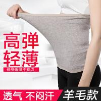 四季薄款羊绒护腰带保暖腰间盘男女士护胃护肚子暖宫羊毛防寒透气