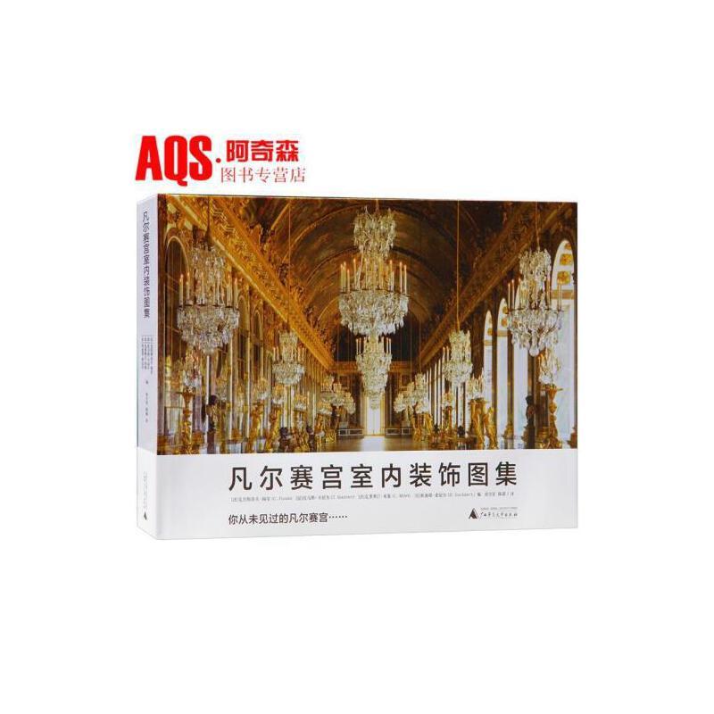 凡尔赛宫室内装饰图集 古典法式风格建筑的室内设计全面解析 欧式古典建筑 细部 图案设计书籍