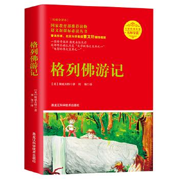 """格列佛游记(名师导读,无障碍阅读彩插版)(著名翻译家刘翔倾心翻译,人类有史以来伟大的图书之一,被翻译成几十种语言,在世界各国广为流传。语文新课标必读丛书。) (1985年美国《生活》杂志称此书为""""人类有史以来伟大的图书""""。一本流传了几个世纪的佳作,被翻译成几十种语言,在世界各国广为流传。翻译家刘翔倾心翻译,中小学生语文新课标必读书,中国教育部指定读本!)"""