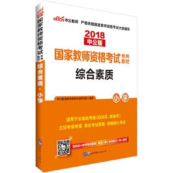 教师资格证考试用书中公2018国家教师资格考试专用教材综合素质小学