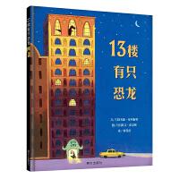 信谊世界精选图画书-13楼有只恐龙