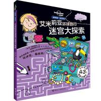 艾米莉亚环球旅行迷宫大探索(孤独星球童书系列)