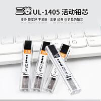 本UNI三菱自动铅笔芯UL-1403|1405|1407活动铅芯0.3|0.5|0.7mmHB/2B/2H小学生书写不易