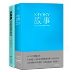 故事:材质、结构、风格和银幕剧作的原理+认同感:用故事包装事实的艺术【套装2册】00