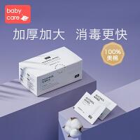 babycare 75%酒精棉片消毒湿巾 50g/11x15cm1片/50片1盒