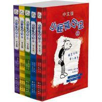 小屁孩日记(1-5)套装―中文版