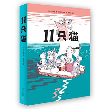 11只猫(全6册):好奇、调皮、有点儿自我,就是真正孩子的模样 他们有一点好奇心、小贪心、小滑头,却天性善良勇敢!《11只猫》以幼儿的生活经验为基础,风趣幽默;同时富有深刻的教育内涵,自然融入了孩子必须了解的生活道理!