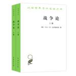 战争论(汉译名著本全两册)