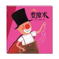 暖绘本:小丑拉夫・变魔术