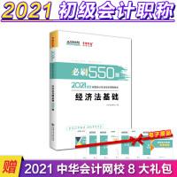 2021年初级会计职称必刷550题-初级经济法基础 梦想成真 官方教材辅导书